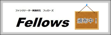 実践研究誌Fellowsのイメージ