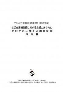 iwatecyousa2012_ページ_01