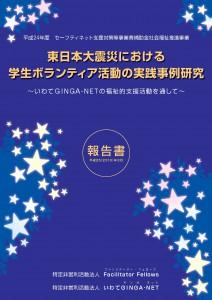 iwatecyousa2013